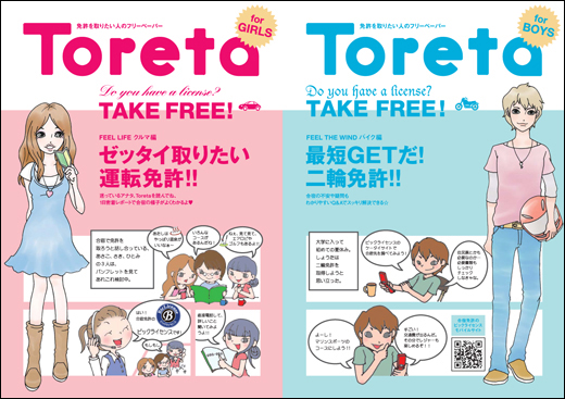 toreta1